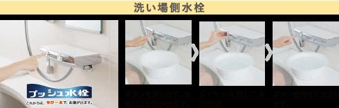 洗い場側水栓