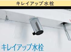 キレイアップ水栓