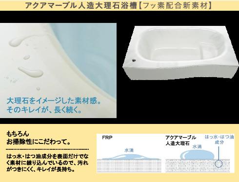 アクアマーブル人工大理石浴槽