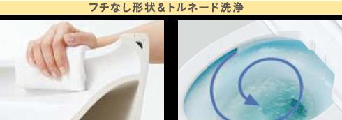 フチなし形状&トルネード洗浄