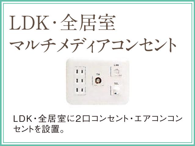 LDK・全居室マルチメディアコンセント