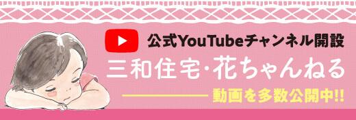 公式YouTubeチャンネル開設