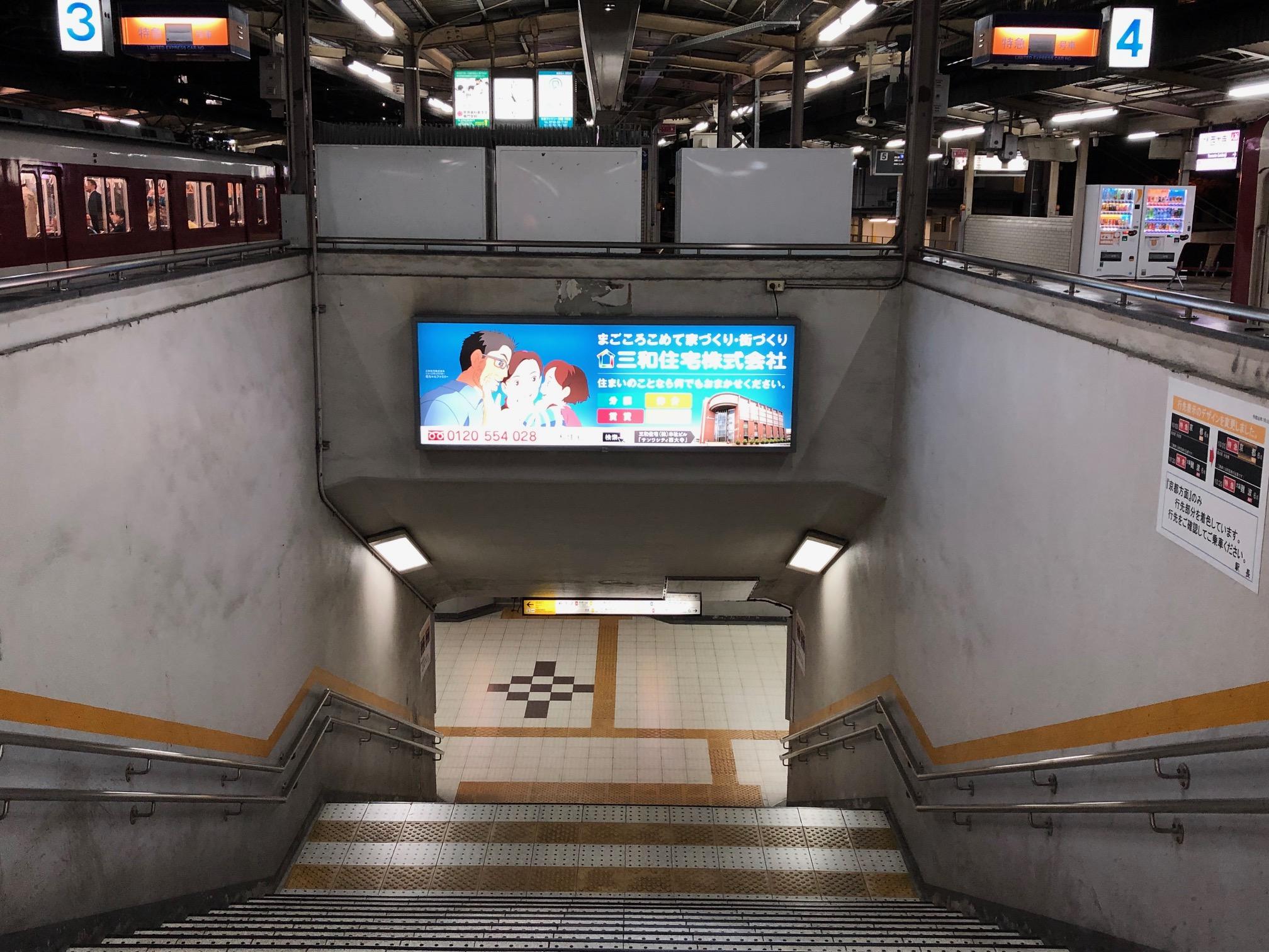 近鉄大和西大寺駅構内に電飾看板設置