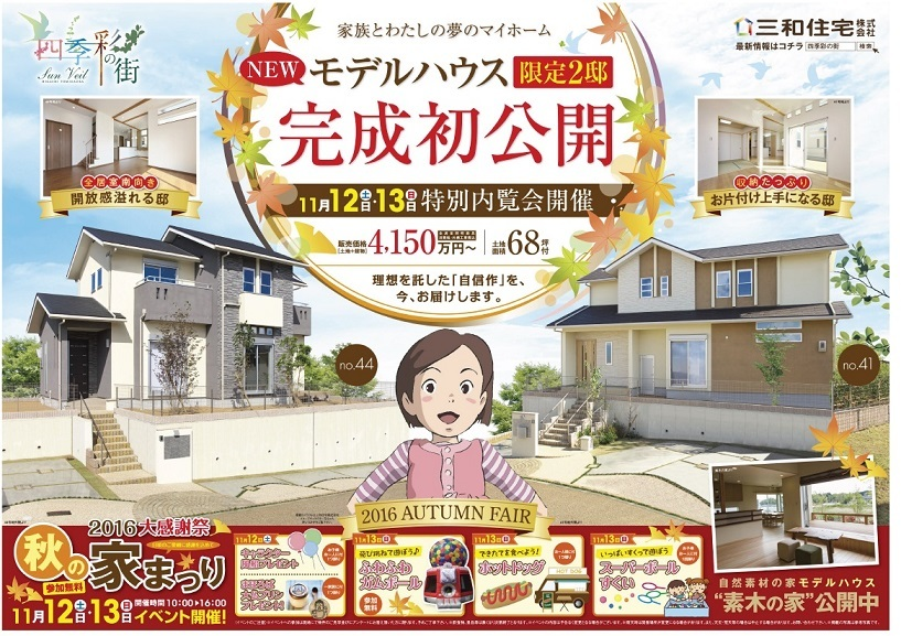 秋の家祭り2016