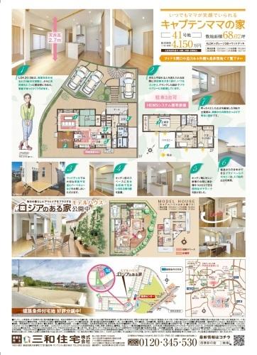 四季彩の街 キャプテンママの家公開中!