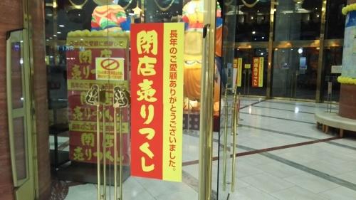 さよなら「イトーヨーカ堂奈良店」
