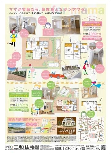 ママを想う家、オープンハウス開催!