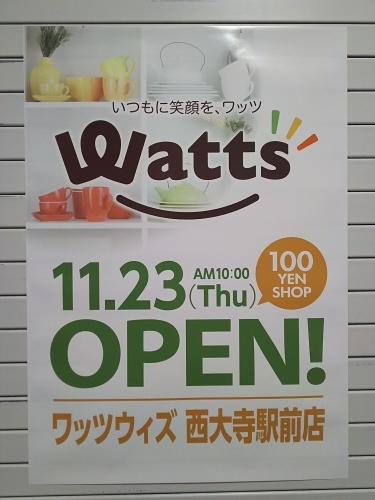 西大寺に100円ショップができます!