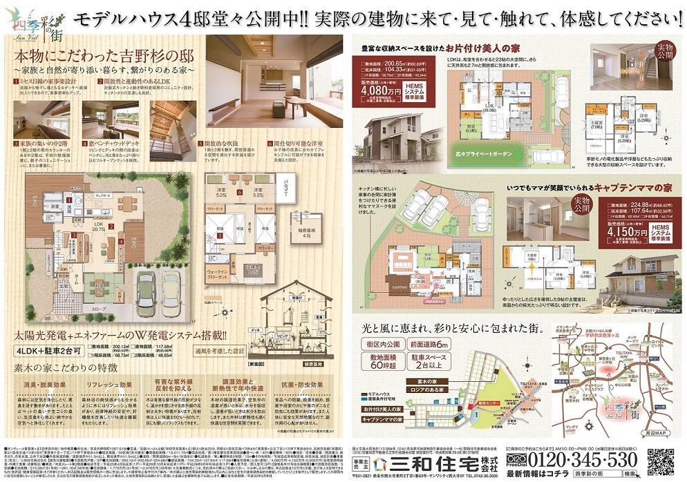★モデルハウス特別分譲★