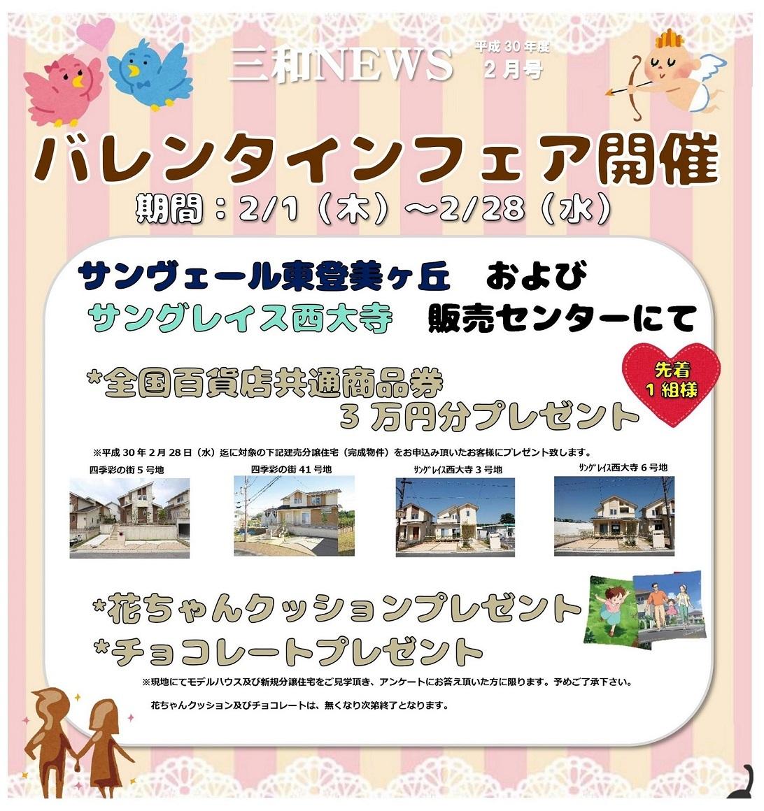 *2/1(木)〜2/28(水)バレンタインフェア開催*