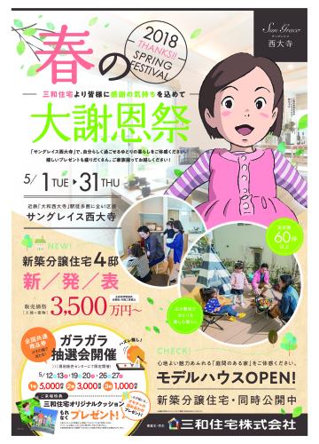 明日からサングレイス西大寺にてイベント開催!